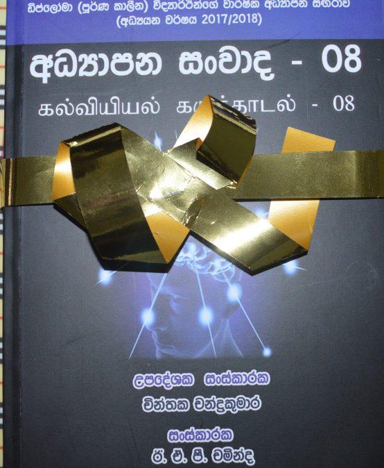 Launching අධ්යාපන සංවාද -08 Magazine